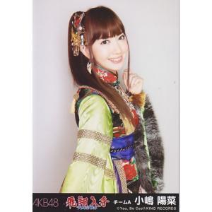 AKB48 フライングゲット 小嶋陽菜 劇場盤 生写真 │AKB48生写真買取りますhfitz.co...