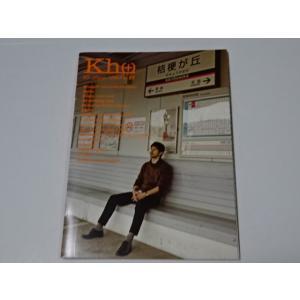 平井堅 ファンクラブ会報販売 Kh(+) Vol.37|gkaitori