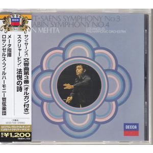 メータ指揮:サン=サーンス:交響曲第3番「オルガン」他│クラシックCD販売 gkaitori