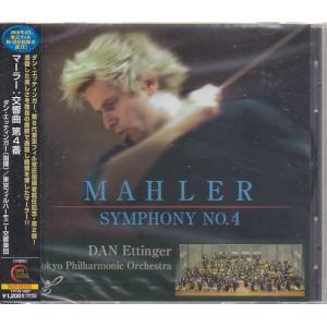 エッティンガー指揮マーラー:交響曲第4番 東京フィルハーモニー交響楽団 未開封CD gkaitori