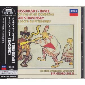 ムソルグスキー:組曲「展覧会の絵」/ストラヴィンスキー:バレエ「春の祭典」 gkaitori