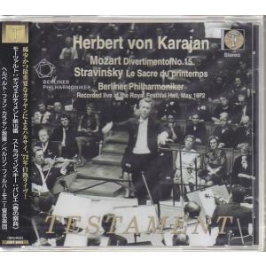 カラヤン&ベルフィル:ストラヴィンスキー / ストラヴィンスキー:春の祭典、モーツァルト:ディヴェルティメント第15番 未開封CD gkaitori