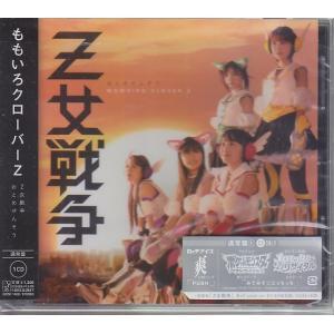 ももいろクローバーZ/Z女戦争 【CD買取専門店hfitz.com】 gkaitori