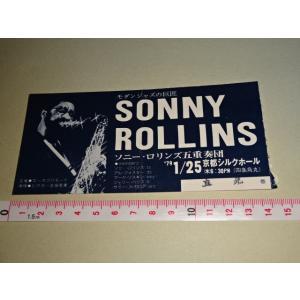 ソニー・ロリンズ チケット 半券 1979年 京都シルクホール SONNY ROLLINS|gkaitori
