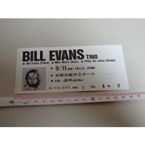 ビル・エヴァンス チケット 半券 1978年 京都会館 BILL EVANS TRIO|gkaitori