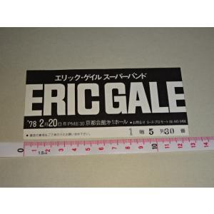 エリック・ゲイル チケット 半券 1978年 京都会館 ERIC GALE|gkaitori