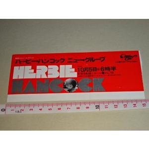 ハービー・ハンコック チケット 半券 1978年 京都会館 HERBIE HANCOCK|gkaitori