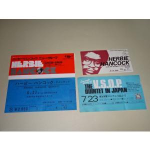 ハービー・ハンコック チケット 半券 4枚セット 来日公演 HERBIE HANCOCK|gkaitori