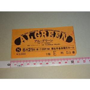 アル・グリーン チケット 半券 1978年 大阪公演 AL GREEN gkaitori