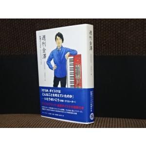 金澤ダイケス(フジファブリック) 直筆サイン入り本 週刊金澤|gkaitori