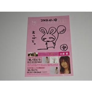 大塚愛 直筆サイン&イラスト入り 「ありがと。」 ポストカード|gkaitori