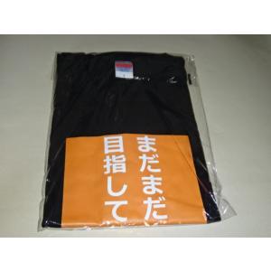 渡辺美優紀 NMB48 名言 未開封 Tシャツ Lサイズ まだまだ上を目指していきます|gkaitori