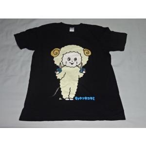 キュウソネコカミ 羊 Tシャツ Lサイズ|gkaitori