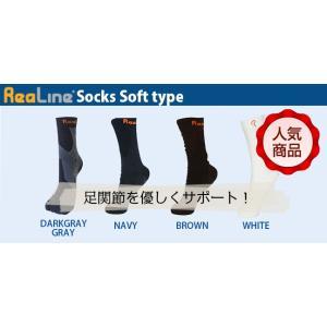 [健康・予防]ReaLine リアライン・ソックス・ソフト(LLサイズ) 長時間の装着・日常生活に最適 glab