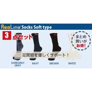 [健康・予防]ReaLine リアライン・ソックス・ソフト(LLサイズ) 長時間の装着・日常生活に最適(3足セット) glab