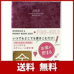 2020 Schedule & Money Book Pink Gold(2020 スケジュールアン...