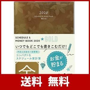 2020 Schedule & Money Book Gold(2020 スケジュールアンドマネーブ...