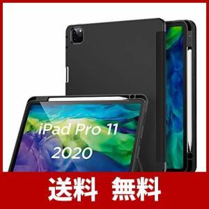 ESR iPad Pro 11 ケース 2020 Pencilホルダー付き ソフトフレキシブルTPU...