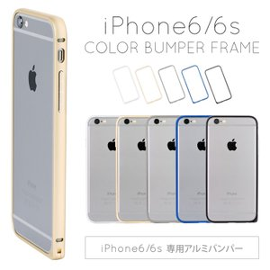 c2e440ae9e スマホケース iPhone6 iPhone6s アルミ バンパー アイホン6 アイフォン6 スマホカバー ハードカバー メール便送料無料 /  iPhone6/6s専用アルミバンパー(2)