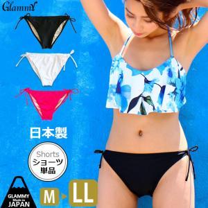 水着用 ショーツ単品 レディース 日本製 無地 サイドリボン ブラ別売 水着 下だけ 大きいサイズあり COM1 メール便OK|glammy-store