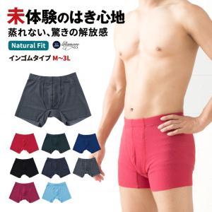 ボクサーパンツ メンズパンツ 下着 男性 インゴム 包帯 蒸...