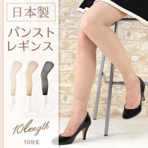 パンスト レギンス ナイガイ concept シアータイプのパンスト素材 10部丈レギンス 吸汗加工 レディス ソックス 靴下 133-5010|ナイガイ公式オンラインショップ