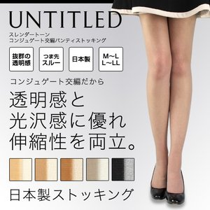UNTITLED アンタイトル ストッキング ナイガイ製 ス...
