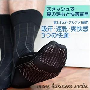 東レ「セオ・アルファ」使用 足裏メッシュ靴下 足もと涼しい・ムレ予防 クールビズ メンズ 日本製 夏用 ビジネスソックス 靴下 ポイント10倍|glanage