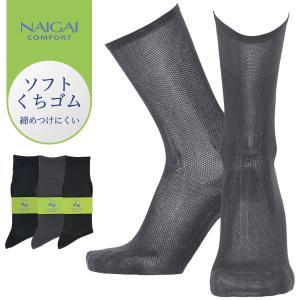 NAIGAI COMFORT ナイガイ コンフォート ソフトくちゴム ドレスメッシュ メンズ 靴下 ビジネス クルー丈 ソックス 男性 メンズ 2302-402 ポイント10倍|glanage