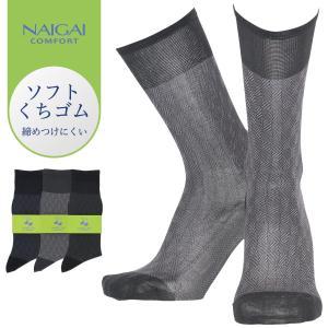 NAIGAI COMFORT ナイガイ コンフォート ソフトくちゴム ドレスチェック メンズ 靴下 ビジネス クルー丈 ソックス 男性 メンズ 2302-403 ポイント10倍|glanage