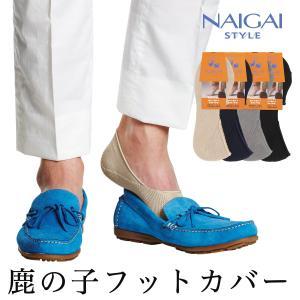 メンズ 鹿の子編み かかと滑り止め付き 浅履き フットカバー カバーソックス クールビズ NAIGAI STYLE ナイガイ スタイル 靴下 ソックス 2352-001 ポイント10倍|glanage