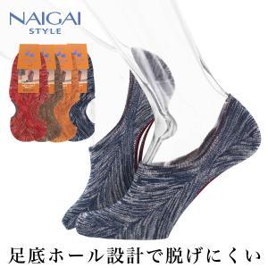 メンズ かかと滑り止め付き オープンソール 深履き フットカバー カバーソックス NAIGAI STYLE ナイガイ スタイル 靴下 ソックス 2352-005 ポイント10倍|glanage