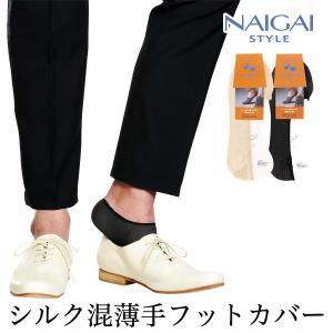 メンズ シルク (絹) 混 かかと滑り止め付き 浅履き フットカバー カバーソックス NAIGAI STYLE ナイガイ スタイル 靴下 ソックス 2352-006 ポイント10倍|glanage