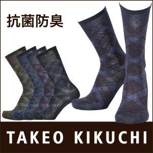 TAKEO KIKUCHI タケオキクチ ビジネス アーガイル クルー丈 ソックス 綿混 抗菌防臭加工 メンズ 靴下 ポイント10倍|glanage