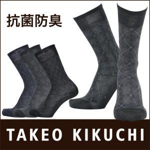 TAKEO KIKUCHI タケオキクチ ビジネス ダイヤ柄 クルー丈 ソックス 綿混 抗菌防臭加工 メンズ 靴下 ポイント10倍|glanage