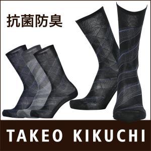 TAKEO KIKUCHI タケオキクチ ビジネス レジメンタル柄 クルー丈 ソックス 綿混 抗菌防臭加工 メンズ 靴下 ポイント10倍|glanage