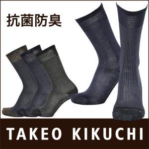 TAKEO KIKUCHI タケオキクチ ビジネス 千鳥柄 クルー丈 ソックス 綿混 抗菌防臭加工 メンズ 靴下 ポイント10倍|glanage