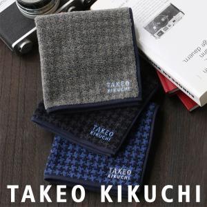 TAKEO KIKUCHI タケオキクチ ハンドタオル タオルハンカチ 千鳥格子柄 綿100% ポイント10倍 ブランドギフト包装無料|glanage