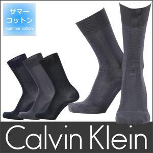 Calvin Klein カルバンクライン ビジネス リンクスダイヤ柄 メンズ サマーコットン クルー丈 ソックス 靴下 ポイント10倍|glanage