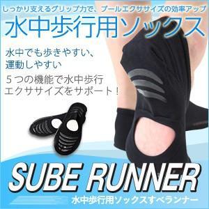 水中 歩行 ウォーキング 用ソックス プール エクササイズ 専用 靴下 女性用・男性用 すべランナー 2674-001 ポイント10倍 glanage