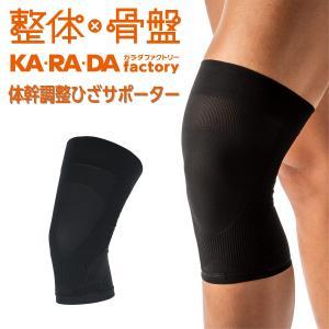 KARADAファクトリー 体幹調整ひざサポーター 1枚(片足)入り 立ち姿すっきり 筋肉と関節の動きをサポートしてブレを予防 ポイント10倍|glanage