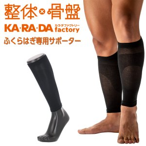 KARADAファクトリー ふくらはぎ専用サポーター 足首からひざ下までをサポート ポイント10倍|glanage