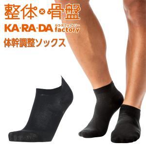 KARADAファクトリー 体幹調整ソックス 立ち姿すっきり 内側傾斜設計であしもとゼロポジュションへ 抗菌防臭 ポイント10倍|glanage