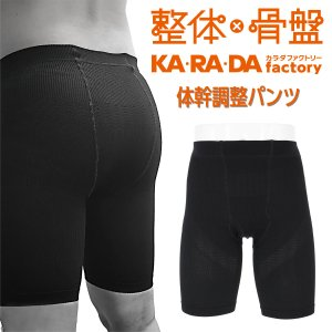 KARADAファクトリー 骨盤調整パンツ お腹スッキリ パワーラインでヒップアップ&メリハリボディ ポイント10倍|glanage