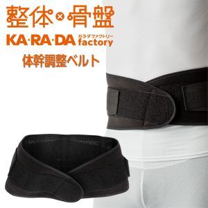 KARADAファクトリー 体幹調整ベルト 背骨すっきり 体幹安定ですっきりした立ち姿に ポイント10倍|glanage