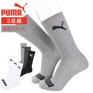 PUMA プーマ メンズ 靴下  足先フラット ワンポイント 3足組クルー丈 ソックス  2822-...