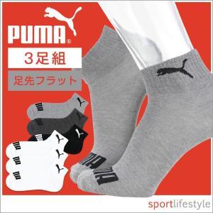 PUMA プーマ メンズ 靴下  足先フラット ワンポイント 3足組ショート丈 ソックス  2822...