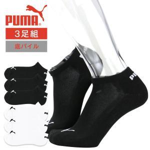 PUMA プーマ メンズ 靴下  底パイル 3足組スニーカー丈 ソックス  2822-536