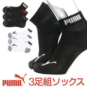 PUMA プーマ メンズ 靴下 抗菌防臭・アーチサポート・高機能靴下 パフォーマンス 3足組ショート丈 ソックス ポイント10倍|glanage