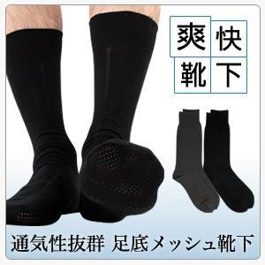 足もと涼しい・ムレ予防 クールビズ 足底メッシュ・アーガイル柄 日本製 メンズ 夏用 ビジネス ソックス 靴下 2912-002 ポイント10倍|glanage